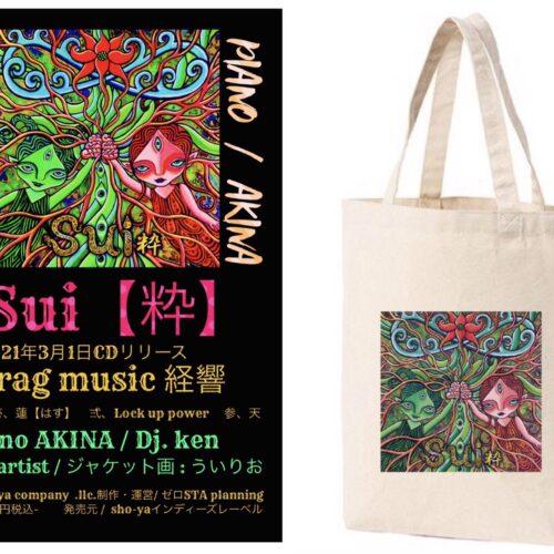 Sui 初シングルCD+トートバッグ【限定】